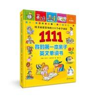 我的第一本亲子英文单词书: 欧美家庭常用的1111个必学词语