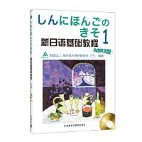【二手旧书8成新】新日语基础教程1(附 [日] 财团法人海外技术者研修协会 9787560082158