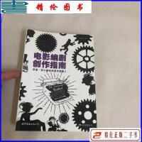 【二手9成新】电影编剧创作指南(修订版):悉德・菲尔德经典剧