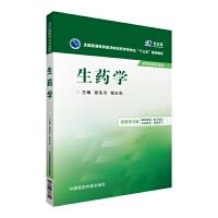 """生药学(全国普通高等医学院校药学类专业""""十三五""""规划教材)"""