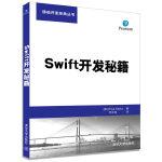 Swift开发秘籍