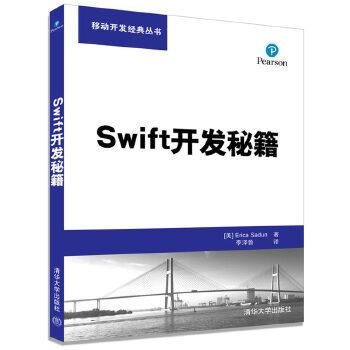 Swift开发秘籍 Swift入门经典,畅销书作者Erica Sadun  全新作品,教会你进行有效的Swift开发,源代码免费下载