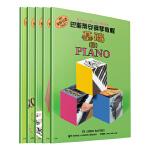 巴斯蒂安钢琴教程(4)(共5册)(附扫码视频)