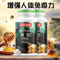 汤臣倍健蜂胶软胶囊增强免疫力巴西绿蜂胶氨基酸60粒装