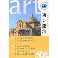 【二手旧书8成新】蓝珊瑚人文通识读本西方建筑 汝信 9787040294521