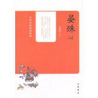 晏殊词--中华传统诗词经典