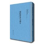 国际纷争与和平――民国西学要籍汉译文献・政治学