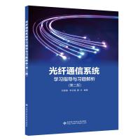 光纤通信系统学习指导与习题解析(第二版)