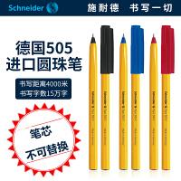德国施耐德圆珠笔505F签字笔水笔多色黑色签字笔圆珠笔包邮