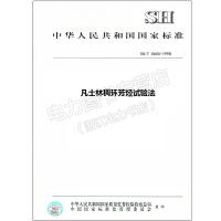 SH/T 0655-1998 凡士林稠环芳烃试验法