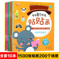【春节2.9折起】竹芝林左右脑开发儿童思维训练全脑开发2-6岁少儿图书籍【10本/套】