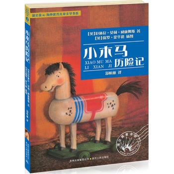 蒲公英海外优秀儿童文学书系2:小木马历险记 (蒲公英童书馆出品)