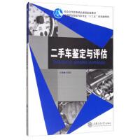 【二手旧书8成新】二手车鉴定与评估 王丽妲 9787313117953