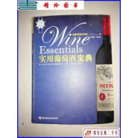 【二手9成新】实用葡萄酒宝典 /法国蓝带厨艺学院著 中国轻工业出