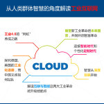 从互联到新工业革命刘云浩工业互联网物联网中国制造业2025智能智慧革命大数据云计算第四次工业革命教程书