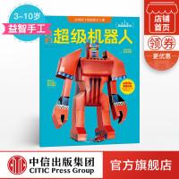【3-10�q】法��孩子的��想手工�n:我的超��C器人 奶爸沙溢的育��� �L靡�W美的�H子手工 益智手工 中信出版 正版��籍
