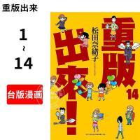 现货 台版漫画 重版出来(1-14)松田奈�w子 套装 台湾青文组套 重版出��(1-14)繁体中文 日剧漫改