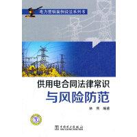 电力营销案例说法系列书 供用电合同法律常识与风险防范