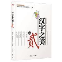 大私塾教养阶进丛书:汉字之美之贰