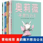 奥莉薇 曹格推荐奥莉薇 精装绘本(全7册 )