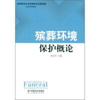 【二手旧书8成新】殡葬环境保护概论 杨宝祥 9787508733951