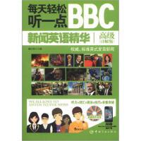 【二手旧书8成新】每天轻松听一点BBC新闻英语精华高级(详解版(附 盛红燕 9787515902128