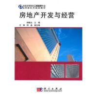 【二手旧书8成新】房地产开发与经营 郑晓云 9787030281234