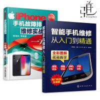 2本 智能手机维修从入门到精通 视频教学 iPhone手机故障排除与维修实战一本通 教程书籍 苹果小米三星修理技术 全