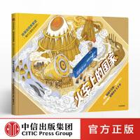 火车上的国家 郑渊洁 著 儿童绘本 经典童话 亲子互动 三代人的回忆 中信出版社图书 正版