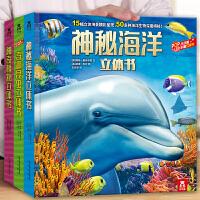 趣味科普立体书:神秘海洋+奇趣昆虫+神奇植物(全3册)