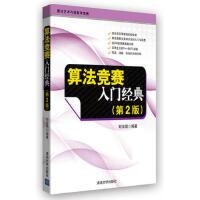 【二手旧书8成新】算法竞赛入门经典(第2版(算法艺术与信息学竞赛 刘汝佳著 9787302356288