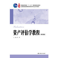 【二手旧书8成新】资产评估学教程(第四版 朱萍 9787564213107