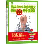 意林2019年高考作文考前100天专项突破(备战2019新高考!一周一考点,手把手带你提分!)