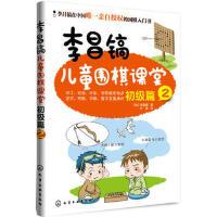 【二手旧书8成新】李昌镐儿童围棋课堂 (韩)李昌镐 9787122152145
