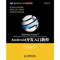 【二手旧书8成新】Android开发入门教程 (美)墨菲,李雪飞,吴明晖 9787115241160