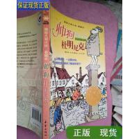 【二手旧书9成新】帅狗杜明尼克 /[美]威廉・史代格 新蕾出版社