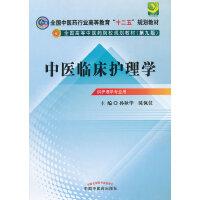 """中医临床护理学---全国中医药行业高等教育""""十二五""""规划教材(第九版)"""