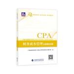 注册会计师教材辅导2018 cpa2018年注册会计师全国统一考试辅导系列丛书:财务成本管理全真模拟试题CPA