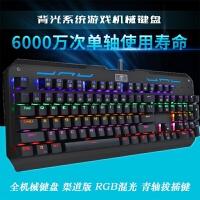 ET 2018新款 机械键盘青轴104键usb有线吃鸡键盘LOL电竞游戏网吧炫酷背光 黑色