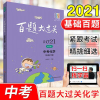 2020版百题大过关中考化学基础百题修订版全国通用