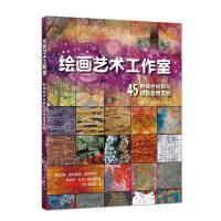 绘画艺术工作室(45种综合材料与技法运用实例) (美)达琳・奥利 创意绘画技法 作品集赏析 手工艺艺术创作参考书 美术