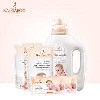 袋鼠妈妈 婴幼儿洗衣液套装新生儿宝宝洗衣皂液5件套温和洁净清香