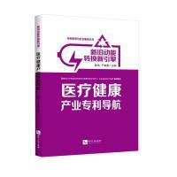 医疗健康产业专利导航:新旧动能转换新引擎,陈伟,知识产权出版社