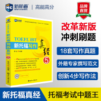新托福写作真经5 托福写作考试真题解析 新航道TOEFL考试押题教材