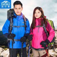 Topsky/远行客 户外冲锋衣女三合一男可拆卸两件套加厚冬季西藏抓绒登山服