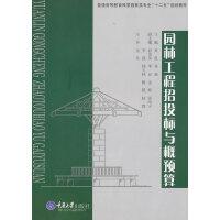 【二手旧书8成新】园林工程招投标与概预算 黄凯 9787562457886