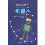 我的中文小故事(23)-机器人