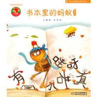 书本里的蚂蚁图画书――中国原创图画书