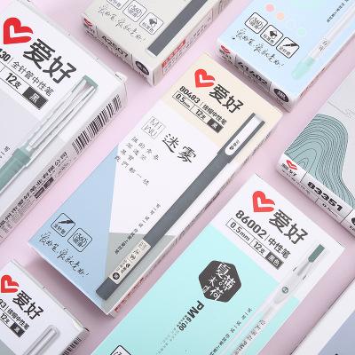 爱好盒装中性笔韩国小清新黑色水笔0.380.5mm学生办公签字笔水笔