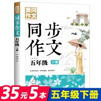 5年级同步作文下册 黄冈作文小学生五年级10-12岁适用满分作文大全